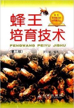 蜂王培育技术(第三版)