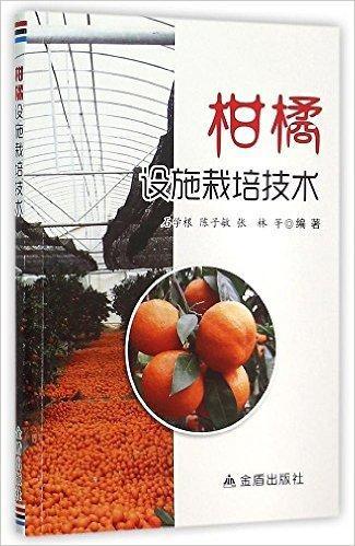 柑橘设施栽培技术