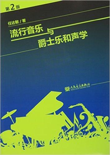 流行音乐与爵士乐和声学 (第2版)