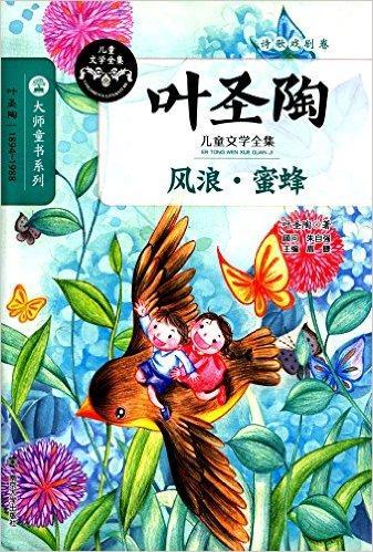叶圣陶儿童文学全集/风浪·蜜蜂
