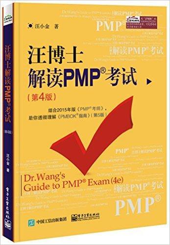 汪博士解读PMP考试(第4版)