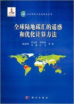 全球陆地碳汇的遥感和优化计算方法