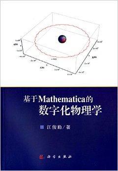 基于Mathematica的数字化物理学
