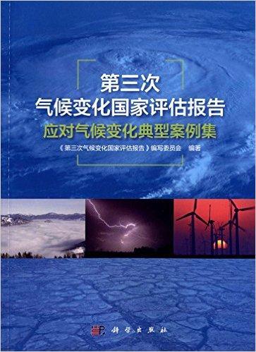 第三次气候变化国家评估报告应对气候变化典型案例集