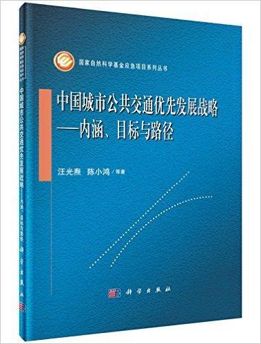 中国城市公共交通优先发展战略——内涵、目标与路径