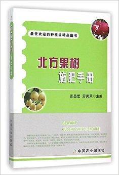 北方果树施肥手册(最受欢迎的种植业精品图书)