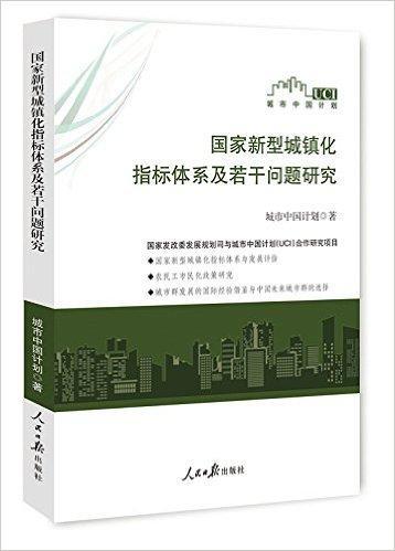 国家新型城镇化指标体系及若干问题研究