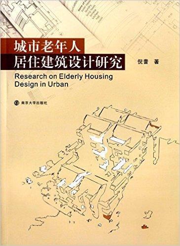城市老年人居住建筑设计研究