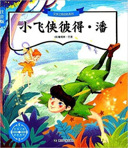 文学之旅启航系列:注音版/小飞侠彼得·潘