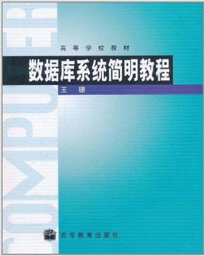 数据库系统简明教程