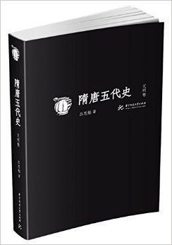 隋唐五代史(文明卷)