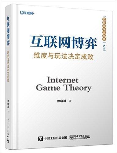 互联网博弈