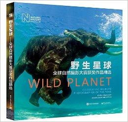 野生星球:全球自然摄影大赛获奖作品精选(精装版)(全彩)