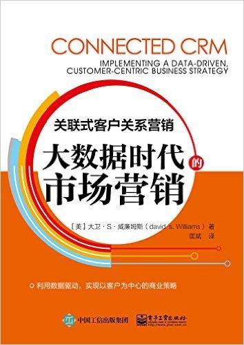 大数据时代的市场营销——关联式客户关系管理