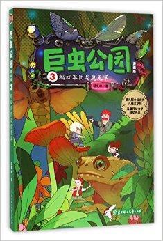 巨虫公园:漫画版-蚂蚁军团与魔鬼草