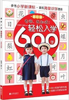 轻松入学系列:轻松入学600字(基础篇)
