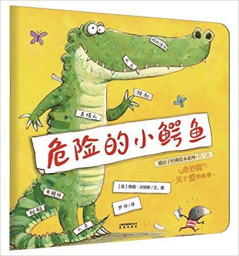 暖房子经典绘本系列·第八辑·奇妙篇:危险的小鳄鱼