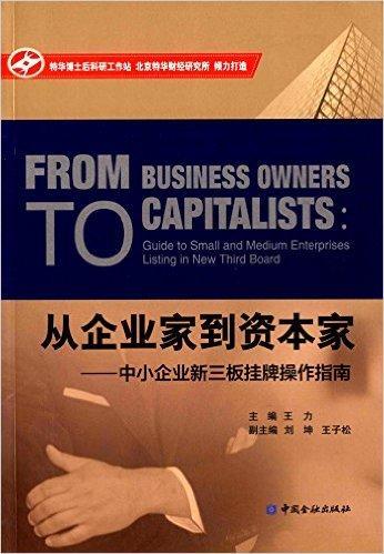 从企业家到资本家中小企业新三板挂牌操作指南