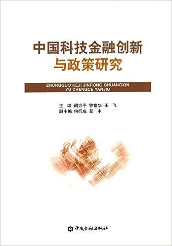 中国科技金融创新与政策研究