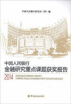 中国人民银行金融研究重点课题获奖报告2014
