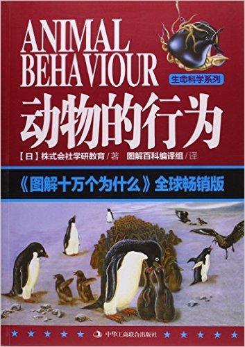 图解十万个为什么:动物的行为 (全球畅销版)