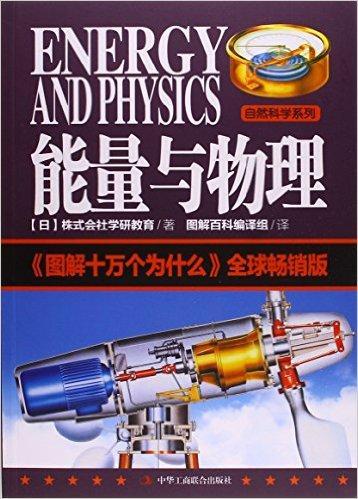 图解十万个为什么:能量与物理 (全球畅销版)