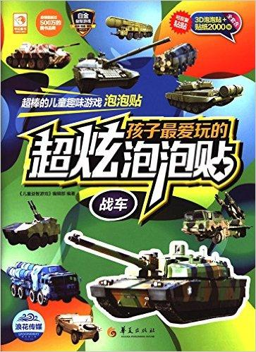 男孩最爱玩的超炫泡泡贴:战车