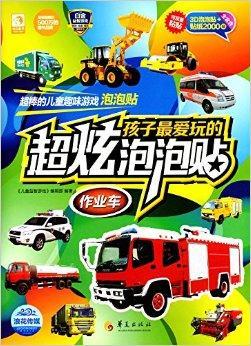 男孩最爱玩的超炫泡泡贴:作业车