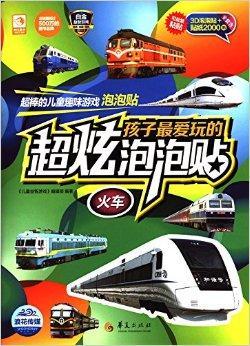 男孩最爱玩的超炫泡泡贴:火车