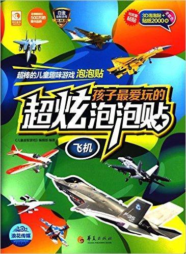 男孩最爱玩的超炫泡泡贴:飞机