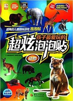 男孩最爱玩的超炫泡泡贴:动物