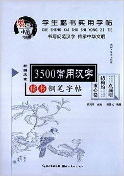 学生楷书实用字帖  3500常用汉字