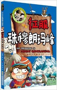 小小少年绝境大冒险-征服珠穆朗玛峰