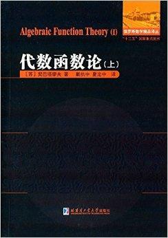 代数函数论(上)