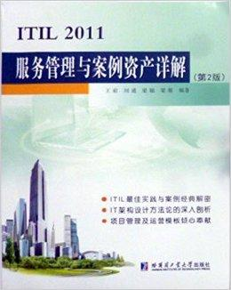 ITIL 2011服务管理与案例资产详解