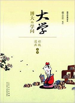 蔡志忠漫画(彩色版)国学系列四书大学