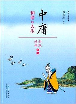 蔡志忠漫画(彩色版)国学系列四书中庸