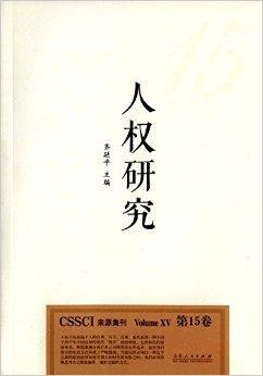 人权研究( 第15卷)