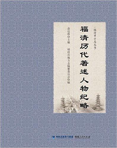福清市方志丛书:福清历代著述人物纪略