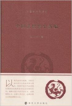 中国法思想史新编