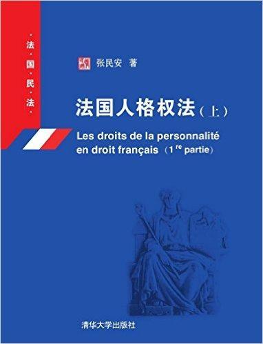 法国人格权法(上)