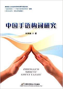 中国手语构词研究