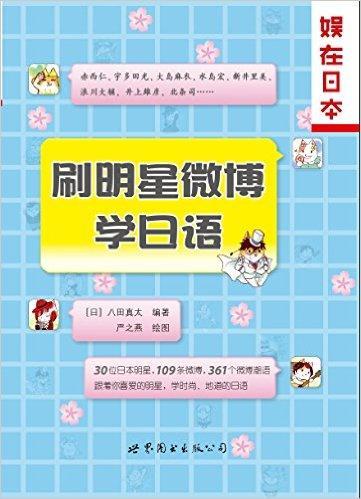 刷明星微博学日语
