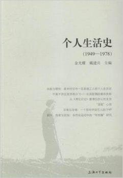 个人生活史(1949-1978)
