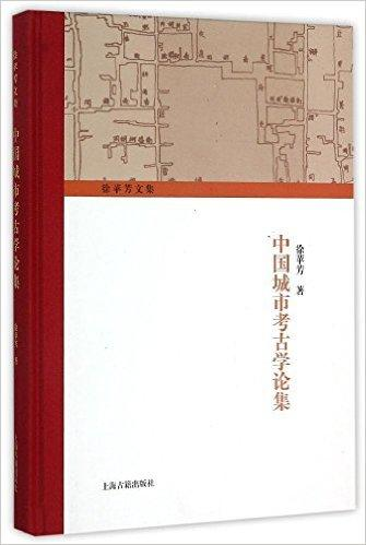 中国城市考古学论集