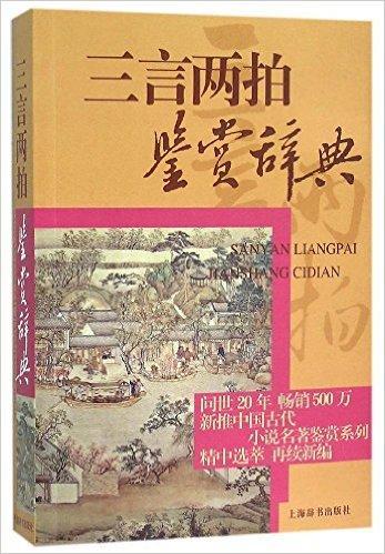 中国古代小说名著鉴赏系列·三言两拍鉴赏辞典