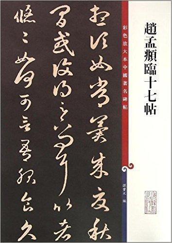 彩色放大本中国著名碑帖·赵孟頫临十七帖