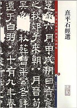 彩色放大本中国著名碑帖·熹平石经选