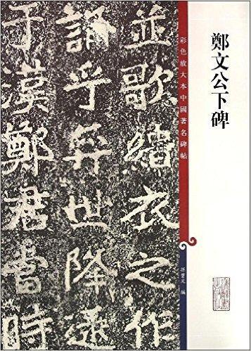 彩色放大本中国著名碑帖·郑文公下碑