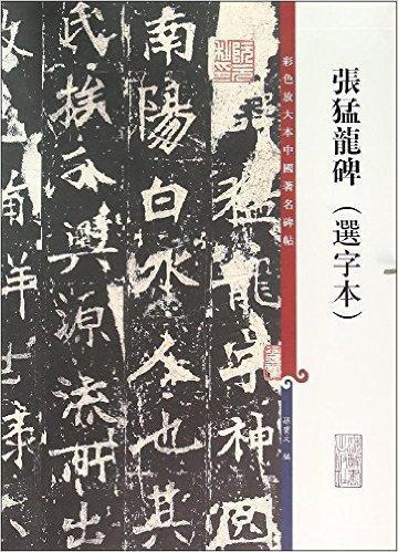 彩色放大本中国著名碑帖·张猛龙碑(选字本)